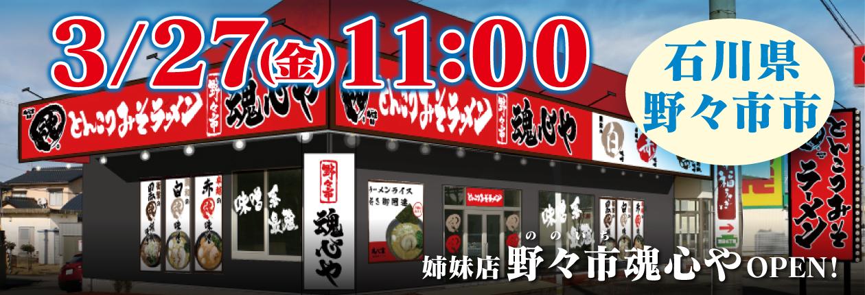 とんこつみそラーメン魂心や野々市店3/27(金)11時OPEN!!
